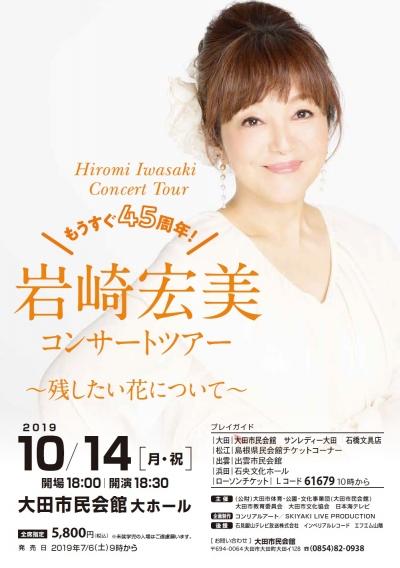 もうすぐ45周年! 岩崎宏美コンサートツアー ~残したい花について~