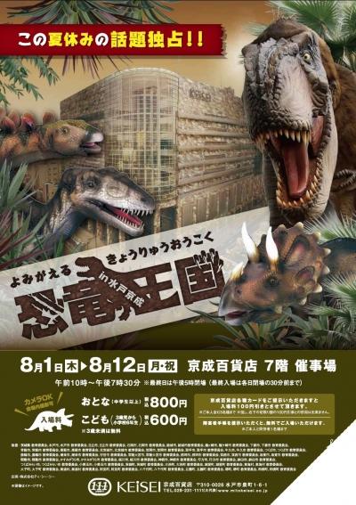 よみがえる恐竜王国in水戸京成