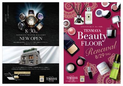 岡山天満屋 ニューオープン、リニューアルオープン折込広告、屋外シート広告