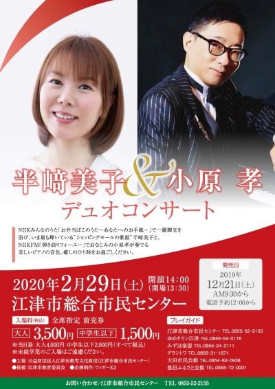 半﨑美子&小原 孝 デュオコンサート