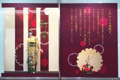 岡山天満屋「新春」表町ショーウィンドウ装飾デザイン