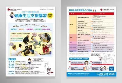 「健康生活支援講習」チラシ制作|日本赤十字社岡山県支部