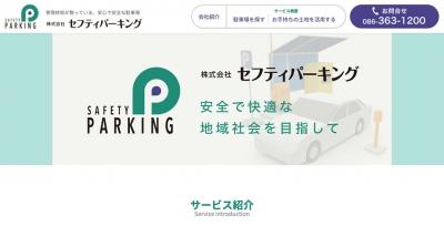 株式会社セフティパーキング HP制作