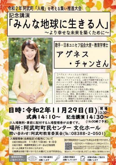 令和2年阿武町「人権」を考える集い推進大会 記念公演「みんな地球に生きる宏」~より幸せな未来を築くために~