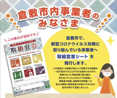 倉敷 新型コロナウイルス対策取組宣言ツール制作
