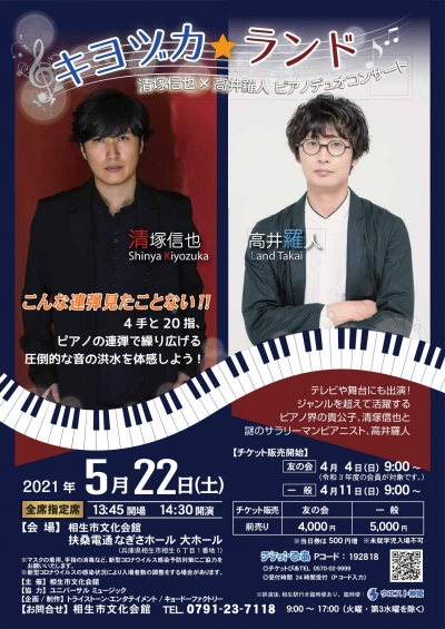 キヨヅカランド 清塚信也&高井羅人ピアノデュオコンサート