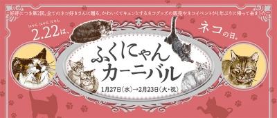 福山天満屋 全館企画「ふくにゃんカーニバル」広告物制作