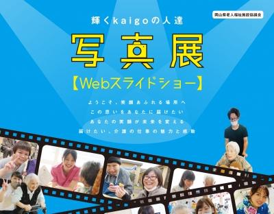 [輝くkaigoの人達]スライドショー動画・チラシの制作