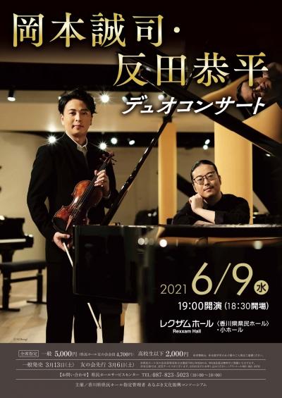 岡本誠司・反田恭平デュオコンサート