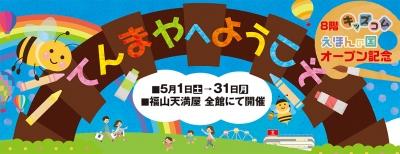 福山天満屋 全館企画「てんまやへようこそ」広告物制作