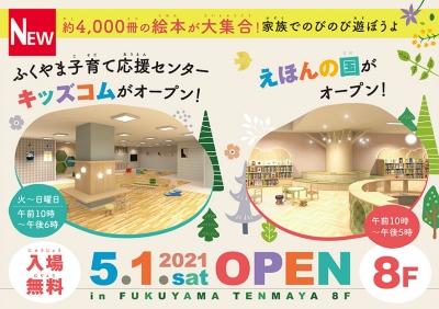 福山市 キッズコム・えほんの国 オープン広告物制作・装飾