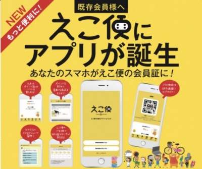 「えこ便」iOS Android 会員証アプリ開発