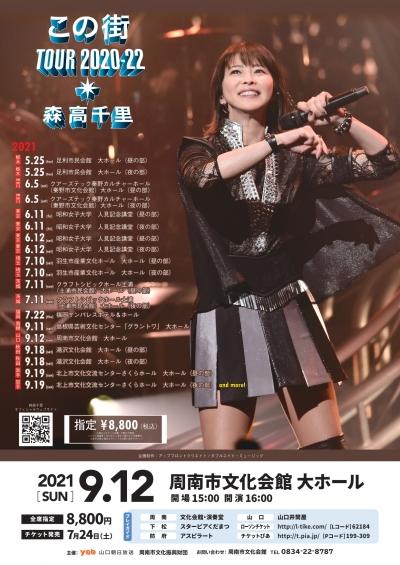 森高千里「この街」TOUR2020-22