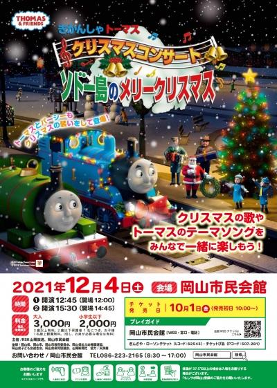 トーマスクリスマスコンサート ソドー島のメリークリスマス