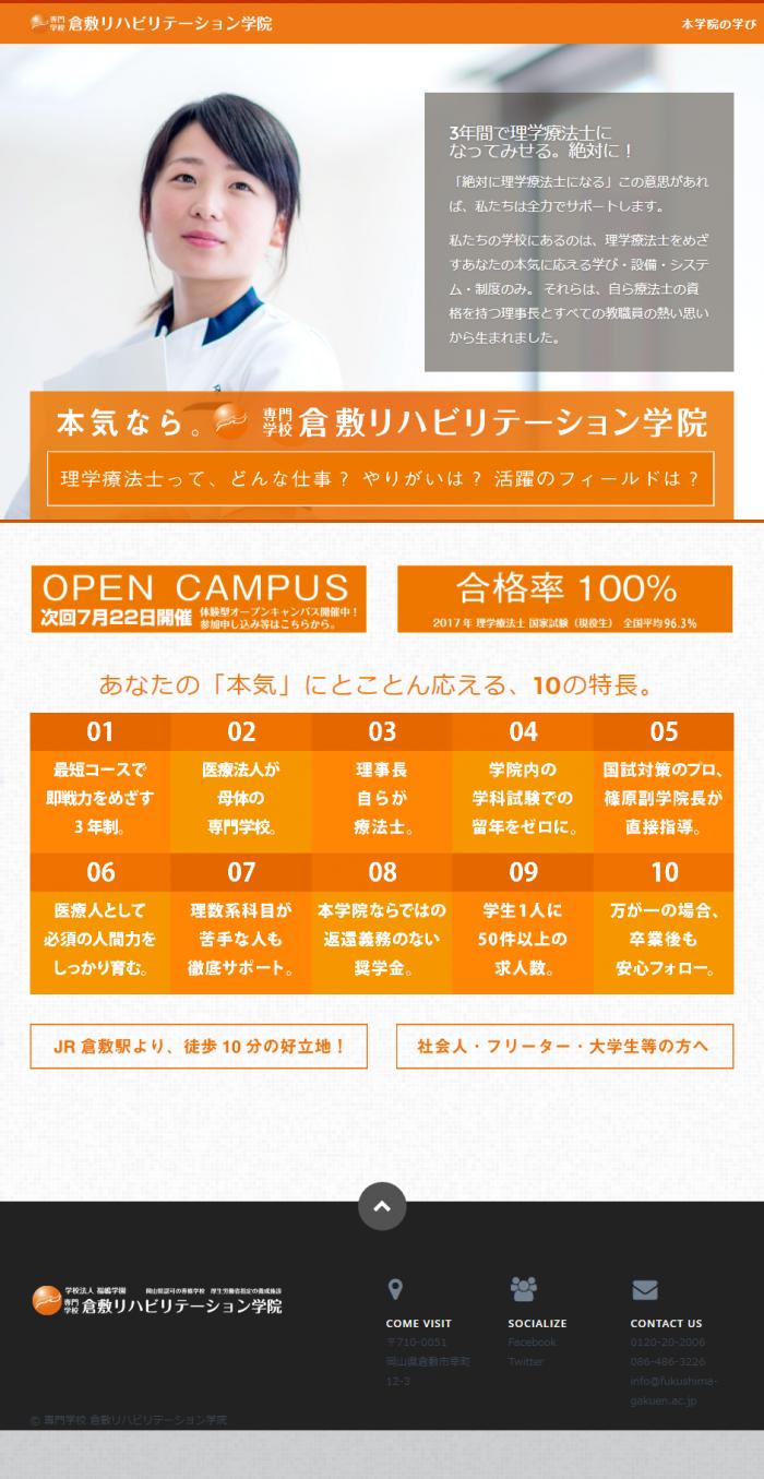 倉敷リハビリテーション学院様 WEBサイトリニューアル