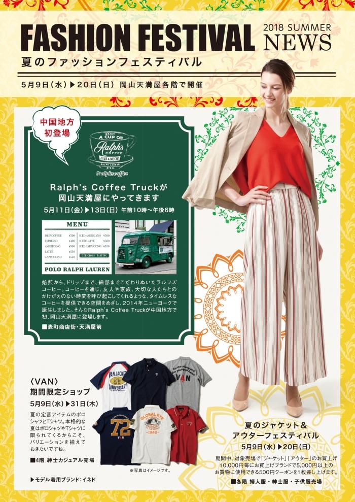 夏のファッションフェスティバル 手配りチラシ