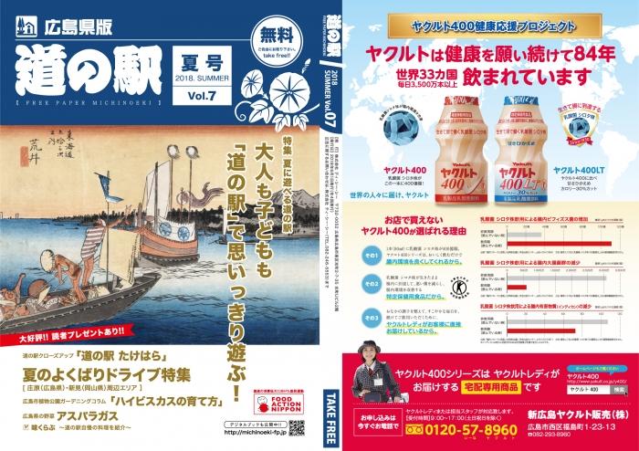 広島版 表紙と裏表紙