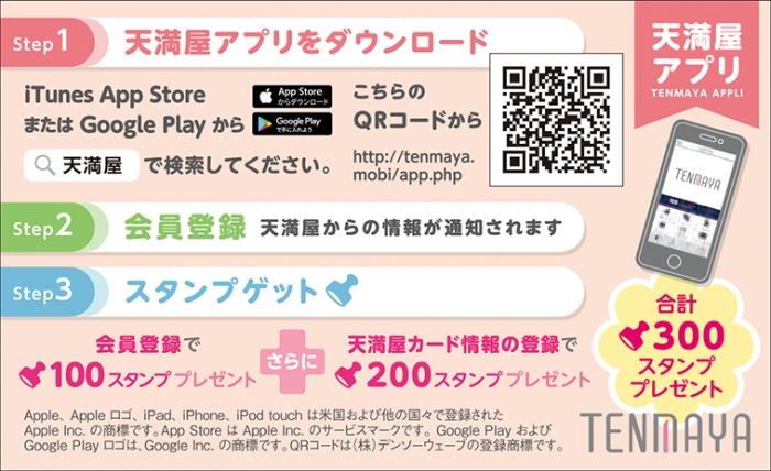 天満屋アプリ 案内カード