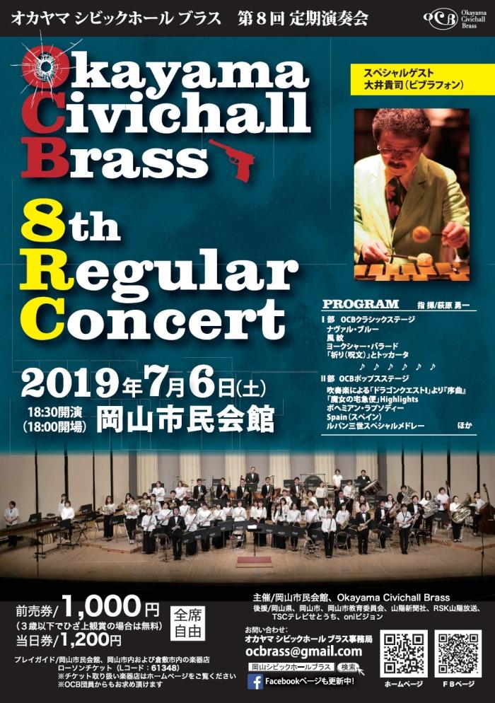 Okayama Civichall Brass