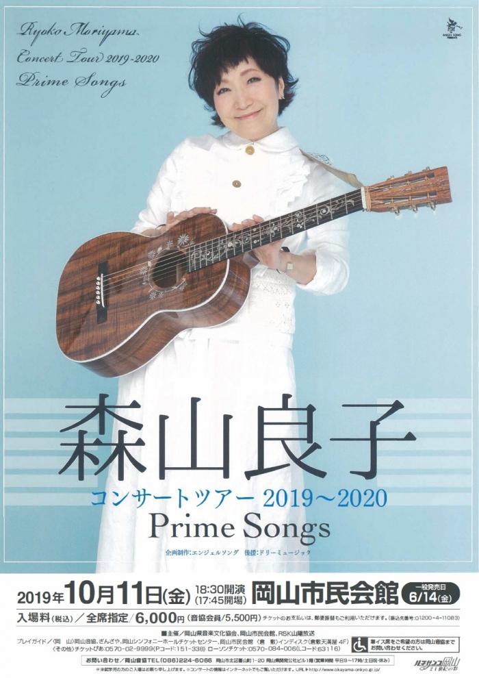 森山良子 コンサートツアー2019~2020 Prime Songs