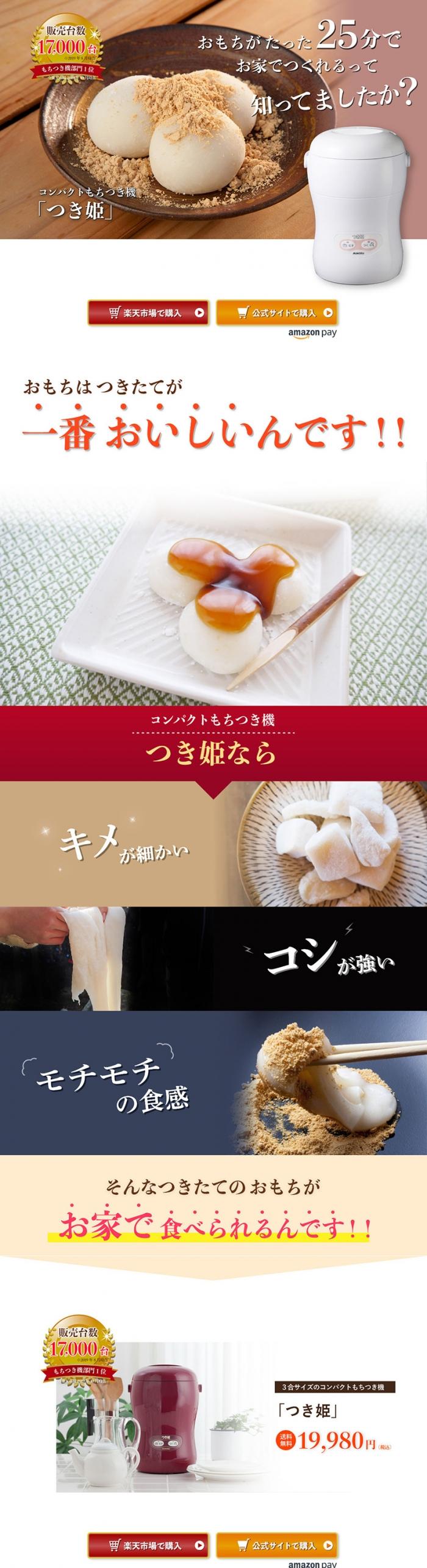 ランディングページ(LP)制作(つき姫)