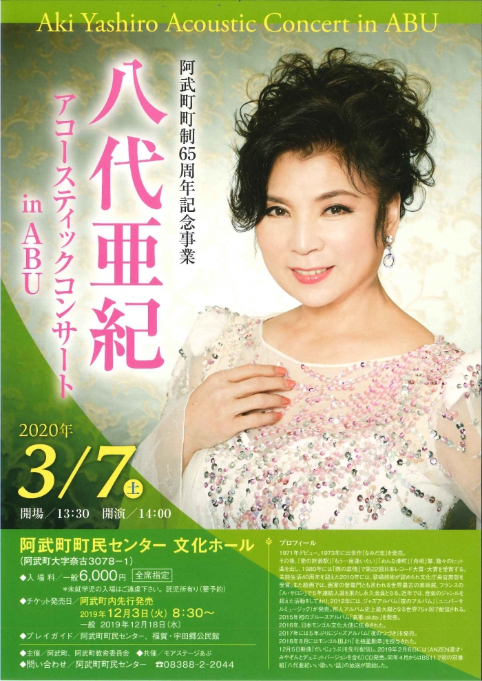 八代亜紀アコースティックコンサートinABU