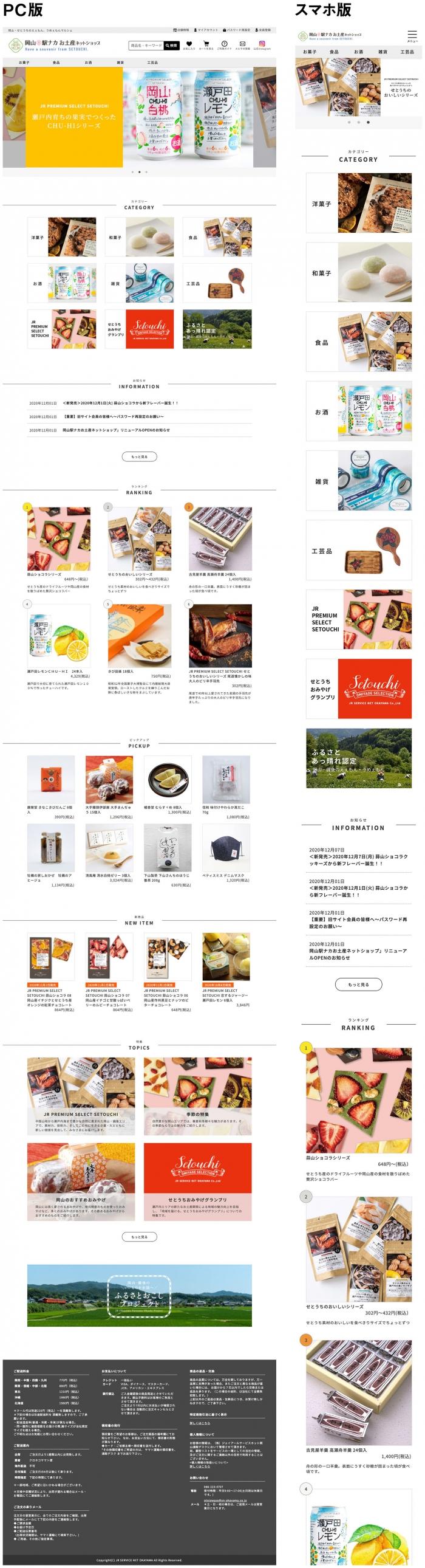 ●トップページ[左/PC・右/スマホ]Wordpressで構築