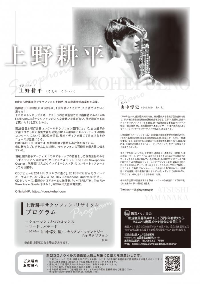 上野耕平サクソフォン・リサイタル