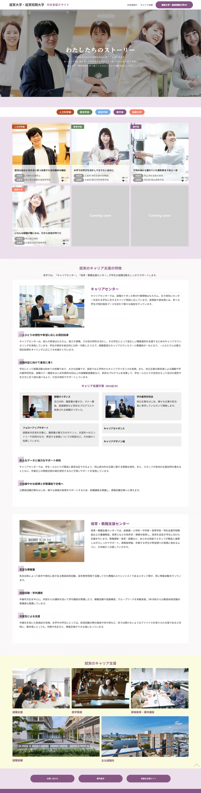 就実大学・就実短期大学 内定者紹介サイトの制作