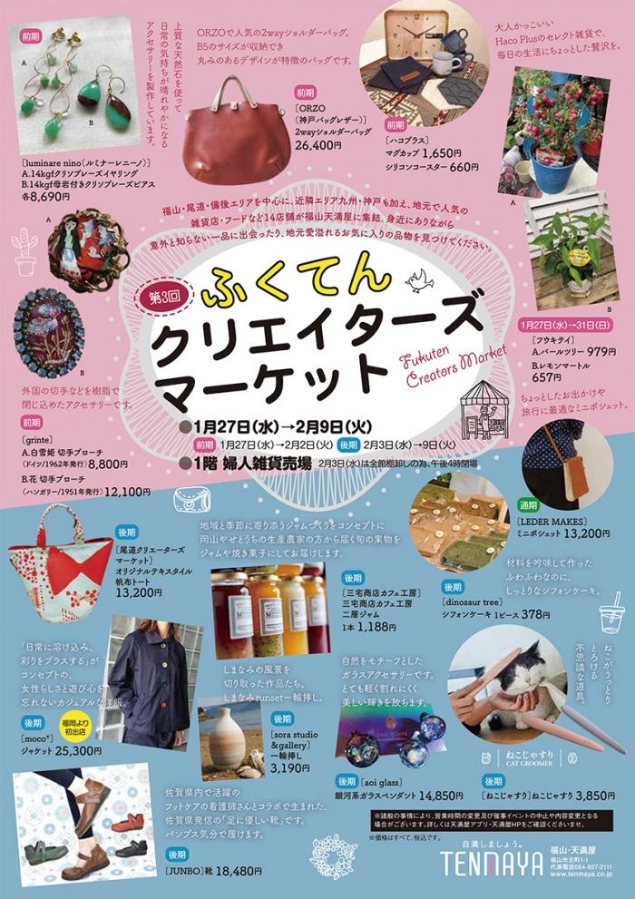 福山天満屋 雑貨フロアイベント「第3回 ふくてんクリエイターズマーケット」広告物制作