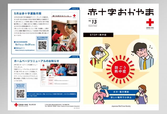 広報誌「赤十字おかやまNO.13」|日本赤十字社 岡山県支部