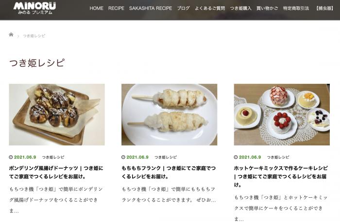 家庭用コンパクト簡単餅つき機「つき姫」を使った新作レシピ3つを作成・公開