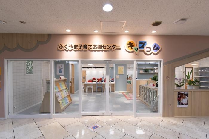 内装工事|天満屋福山店8F ふくやま子育て支援センター【キッズコム】