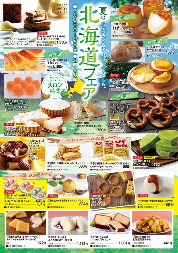 福山天満屋 食彩館ミニ物産展「夏の北海道フェア」広告物制作