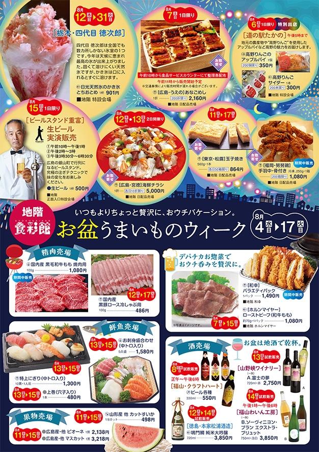 福山天満屋 食彩館「お盆うまいものウィーク」広告物制作