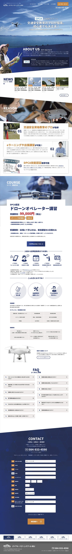 ロイヤル ドローンスクール福山 ホームページ制作(9.1公開)