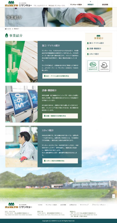 「事業紹介」画面