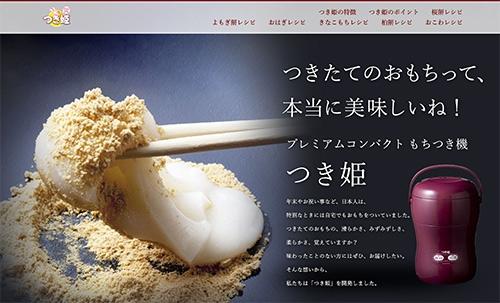 みのる産業株式会社様 つき姫レシピ Webサイト制作