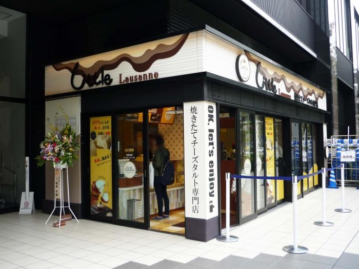 チーズタルト専門店:リトルローザンヌ イオンモール岡山店