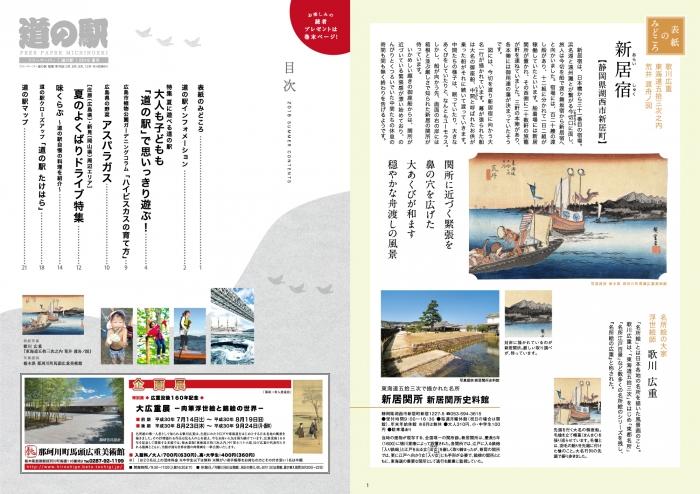 広島版 インデックスと表2