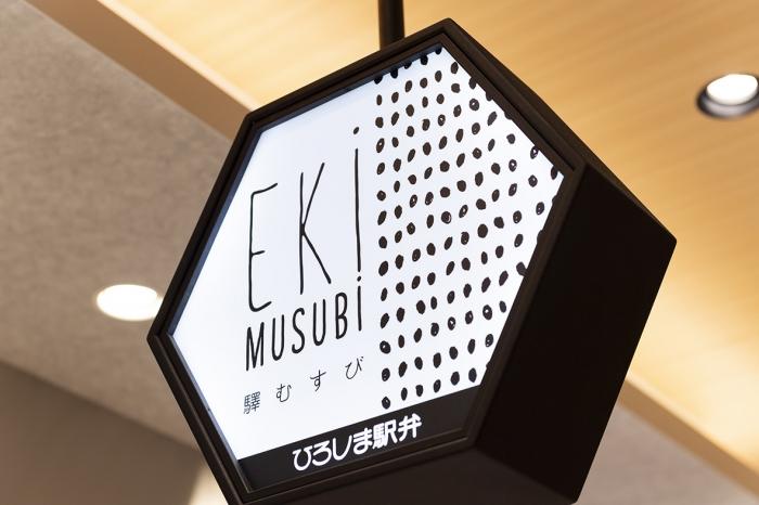 驛(えき)むすびJR広島駅2階ekie内