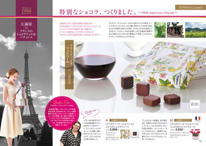 天満屋バレンタイン「ショコラ ショコラ ショコラ」カタログ