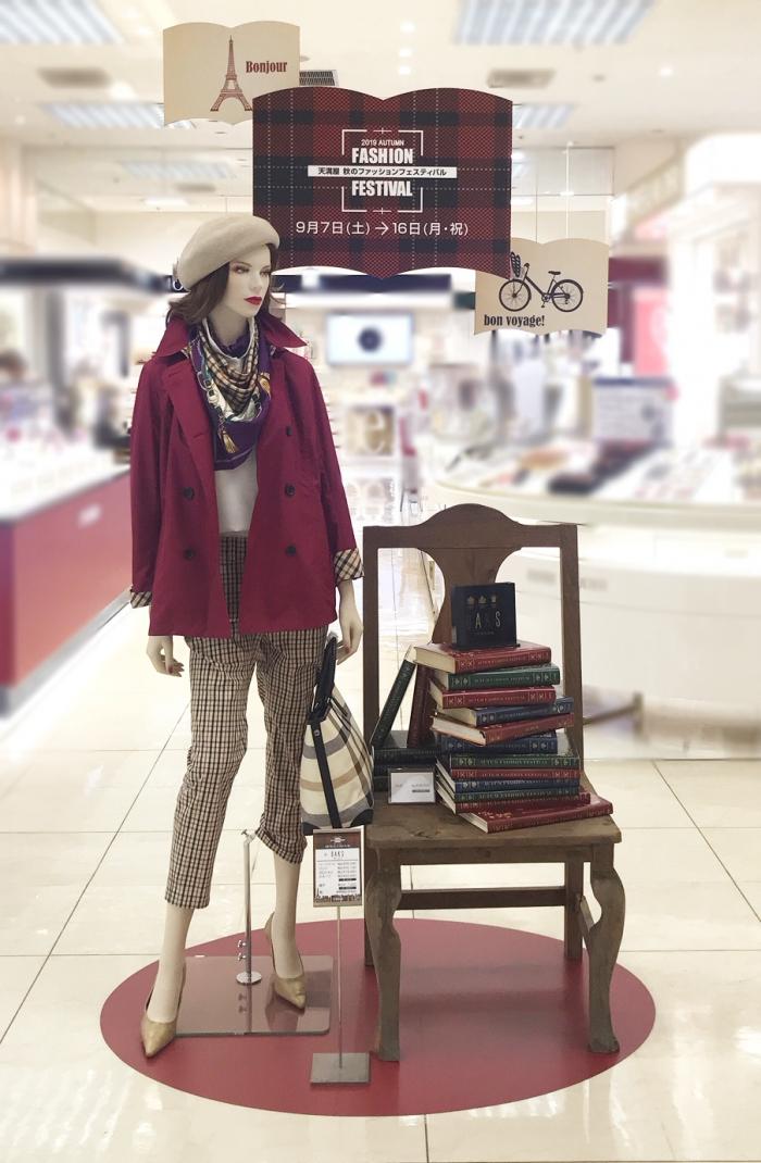店内装飾|秋のファッションディスプレイ展開