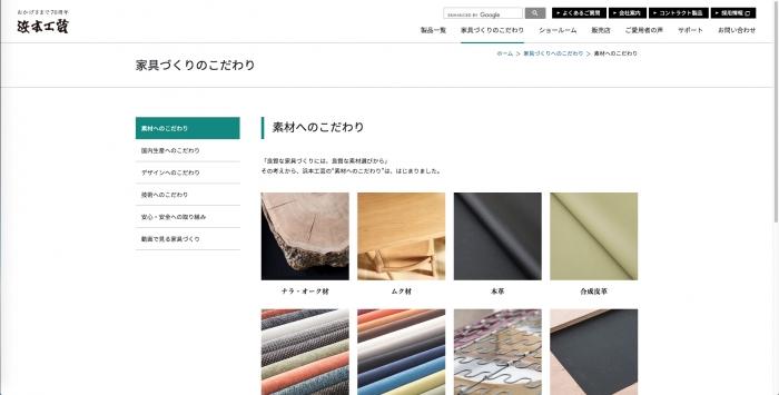 浜本工芸株式会社 ホームページ管理・更新
