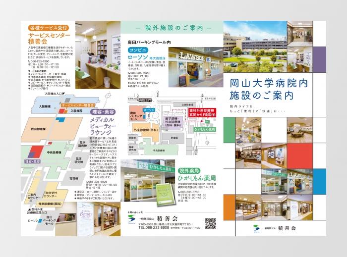 岡山大学病院内施設のご案内|3つ折りリーフレット|一般財団法人積善会