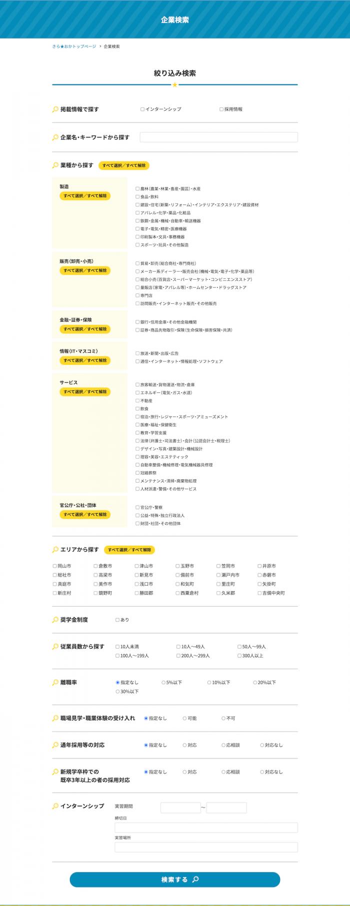 きらり輝くおかやま企業丸わかり情報サイト「きら☆おか」サイトリニューアル(岡山県委託事業)