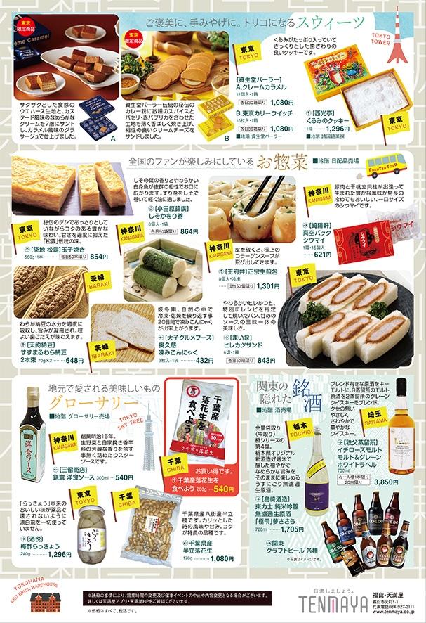 福山天満屋 食彩館ミニ物産展「関東うまいもの」広告物制作
