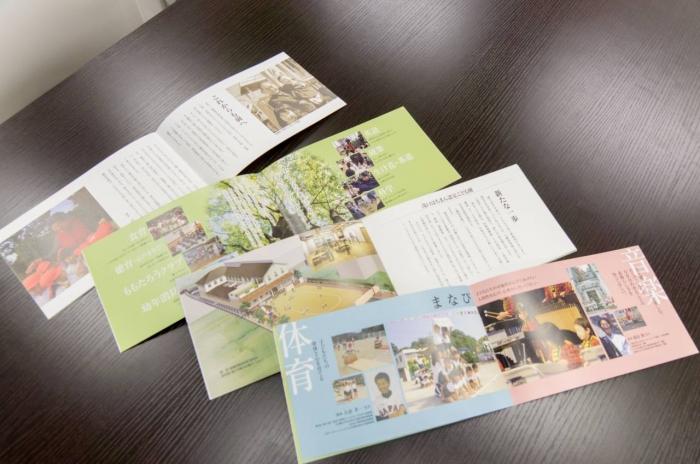 八幡保育園 様 創立40周年記念誌