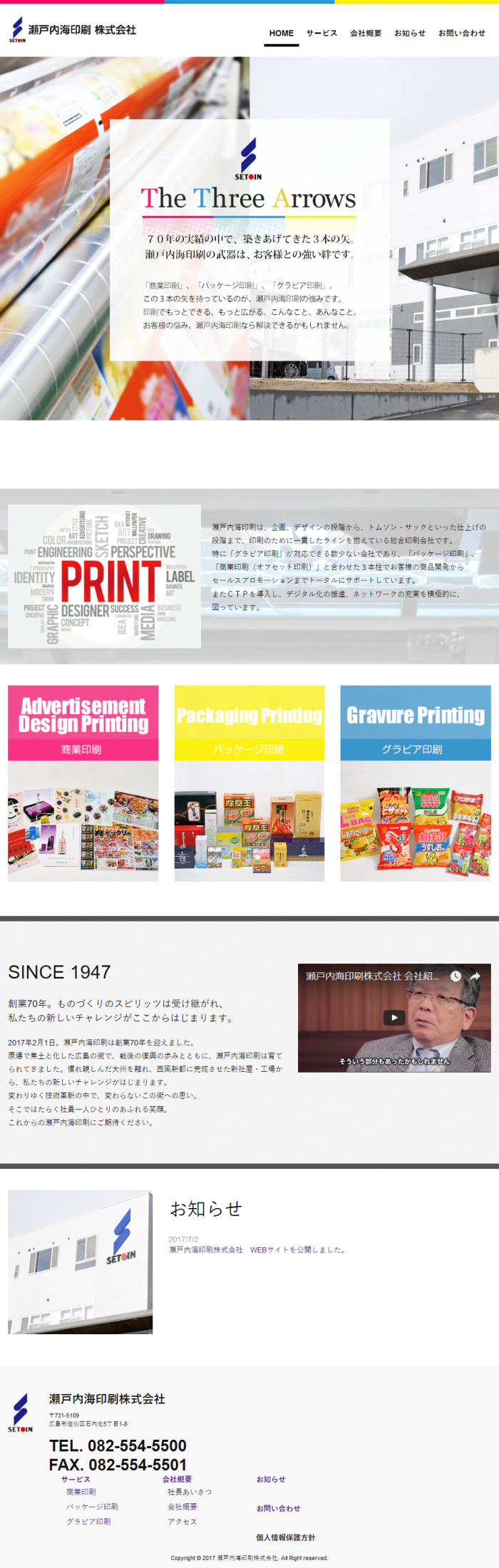 瀬戸内海印刷 株式会社様 WEBサイト制作