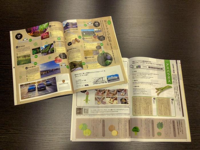 広島版 紙面-1